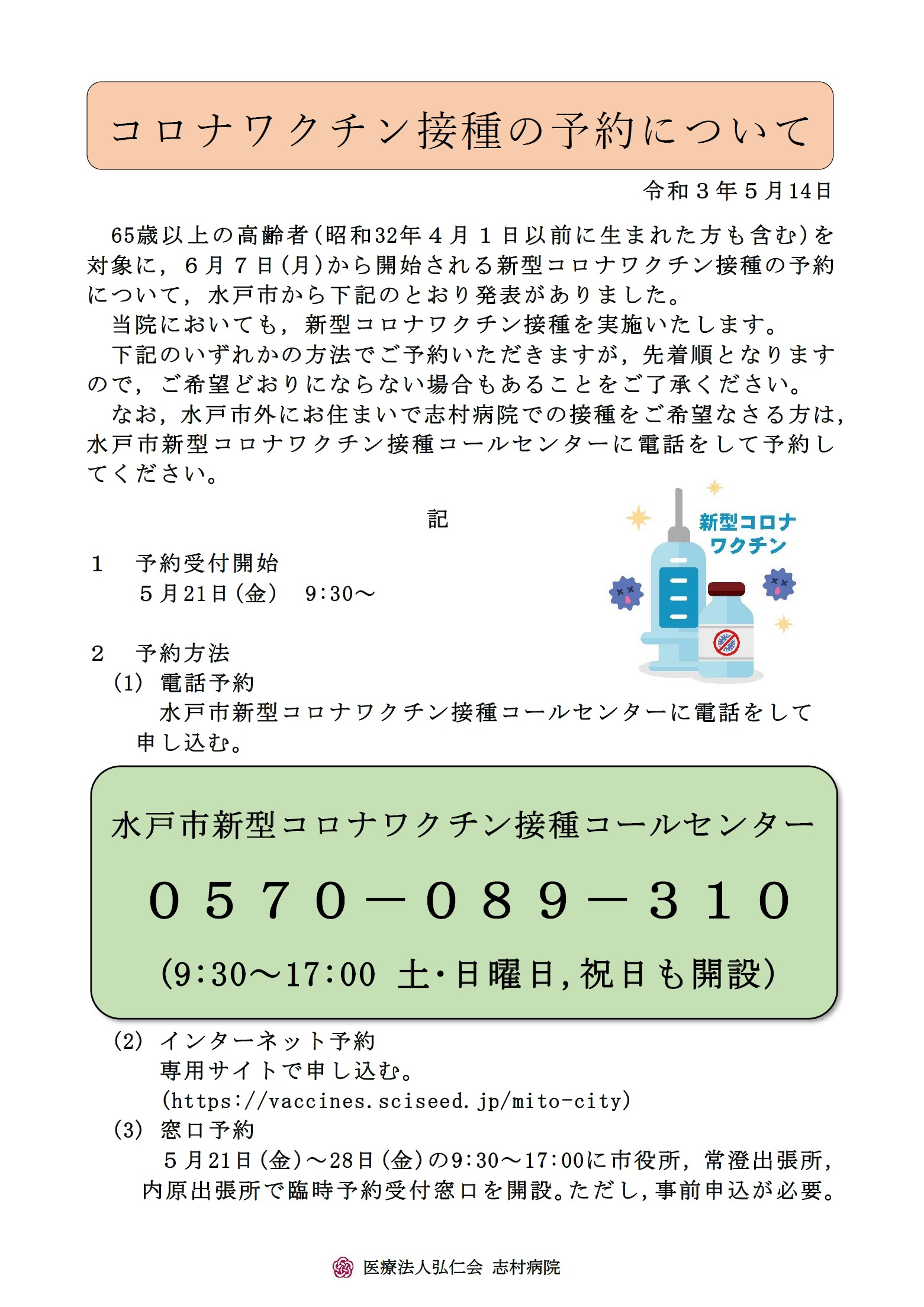コロナワクチン接種予約